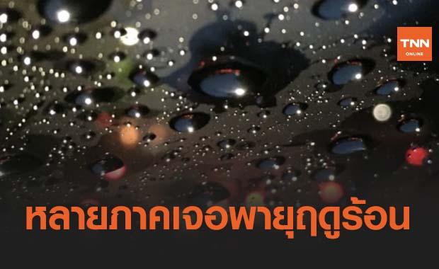 สภาพอากาศ โดย กรมอุตุนิยมวิทยา ประจำวันที่ 3 มี.ค.64