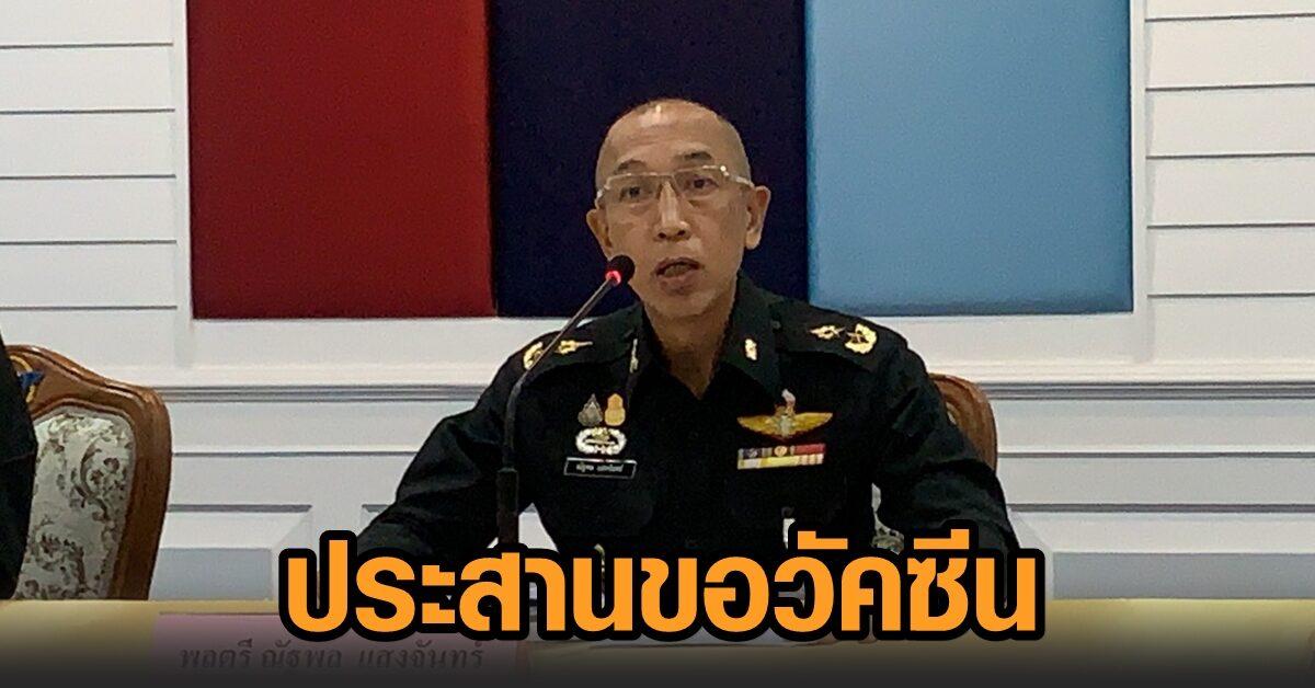 'บก.ทท.' ประสาน 'กรมควบคุมโรค' ขอวัคซีนโควิดฉีดทหารช่างไทยในเซาท์ซูดาน ยัน ยังไม่มีกำลังพลติดเชื้อ