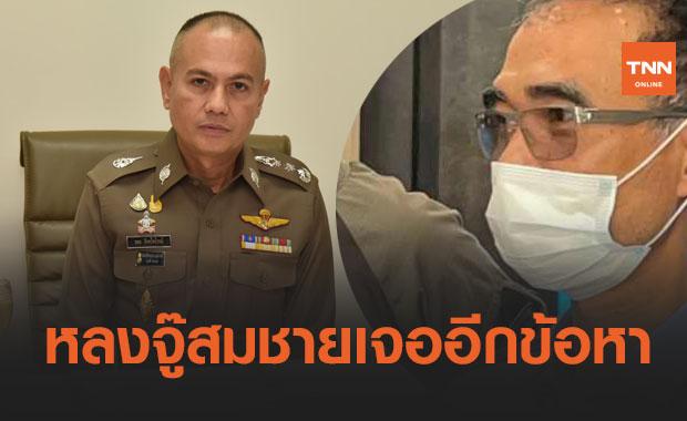 ผู้ช่วย ผบ.ตร. สั่งขยายผล! บ่อนเครือข่ายหลงจู๊สมชาย