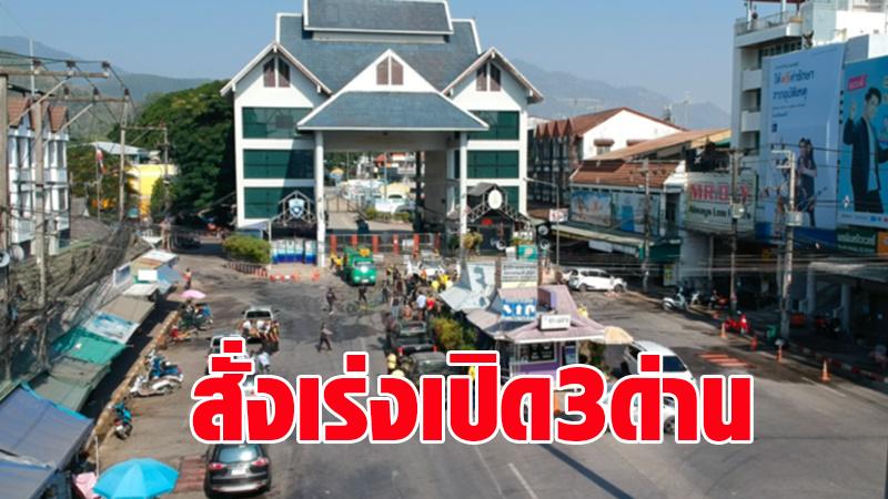 นายกฯ สั่งเร่งเปิด 3 ด่านไทย-ลาว โดยเร็ว เพิ่มการส่งออกสินค้ามากขึ้น