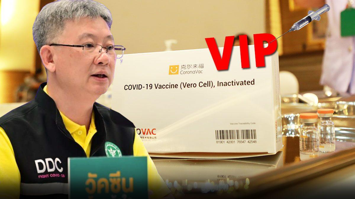 สธ.แจงหลังเพจดังโวย VIP ได้สิทธิฉีดวัคซีนโควิด ชี้เป้าหมายคือกลุ่มเสี่ยง