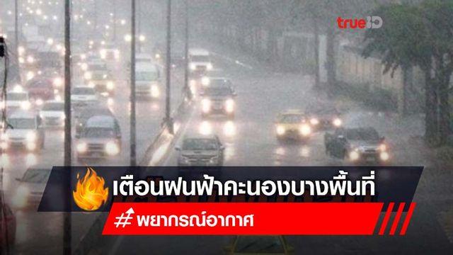 เตือนระวังอันตรายจากฝนฟ้าคะนองและลมกระโชกแรง