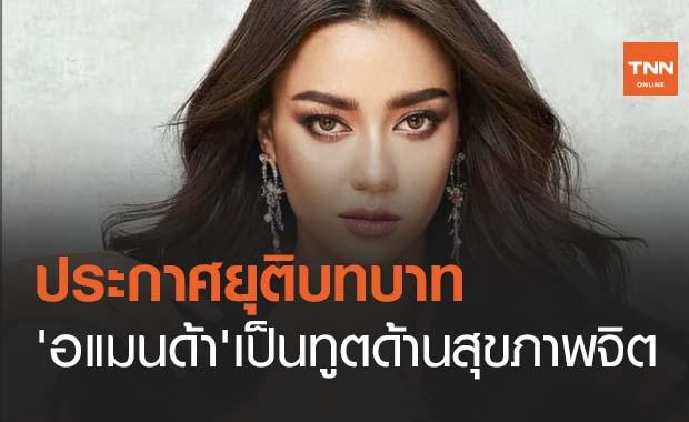 ยุติบทบาท 'อแมนด้า ออบดัม' มิสยูนิเวิร์สไทยแลนด์ 2020 เป็นทูตด้านสุขภาพจิต