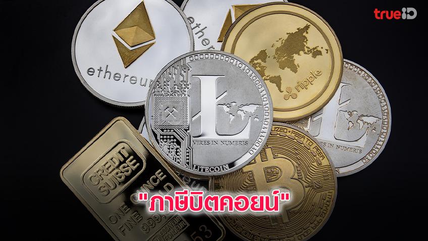 """Crypto Currency: ทำความรู้จักกับ """"ภาษีบิตคอยน์"""""""