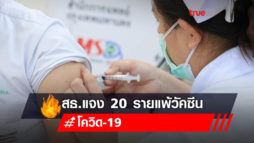 สธ.แจง 20 รายแพ้วัคซีนโควิด บุคลากรแพทย์อาการรุนแรง มีประวัติแพ้ยาเพนิซิลลิน