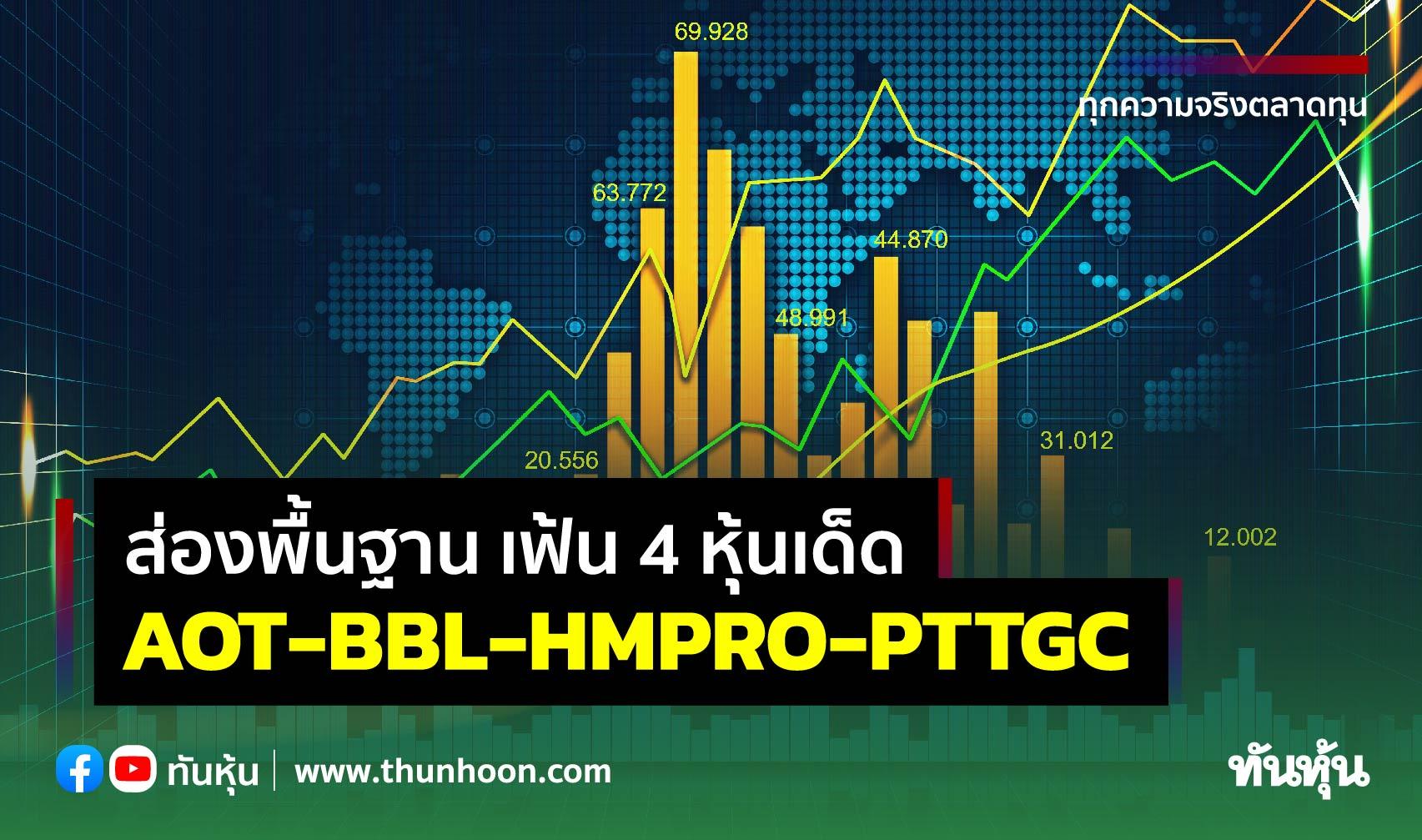 ส่องพื้นฐาน เฟ้น 4 หุ้นเด็ด AOT-BBL-HMPRO-PTTGC