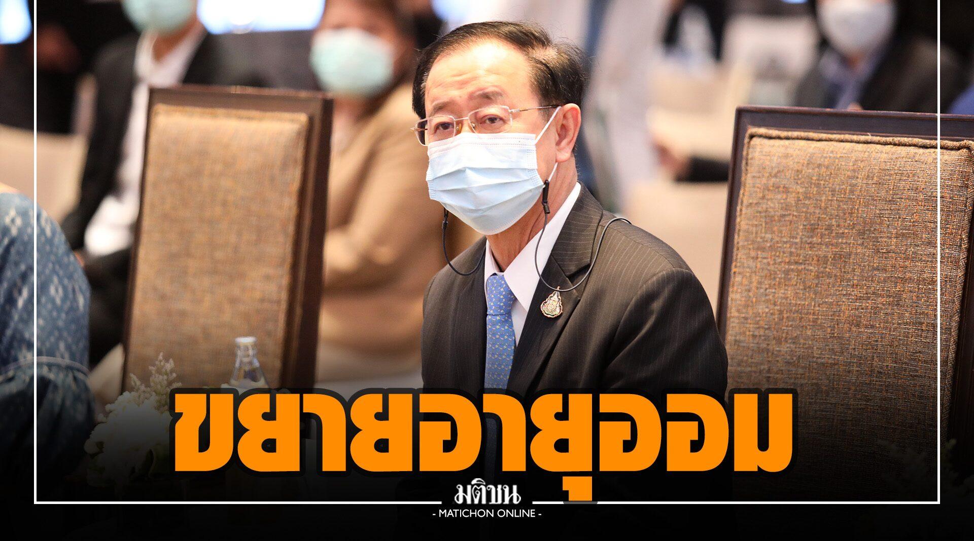 อาคม สั่ง กอช. ศึกษาขยายอายุผู้ออม เป็น 60 ปี รองรับไทยเข้าสู่สังคมผู้สูงอายุ