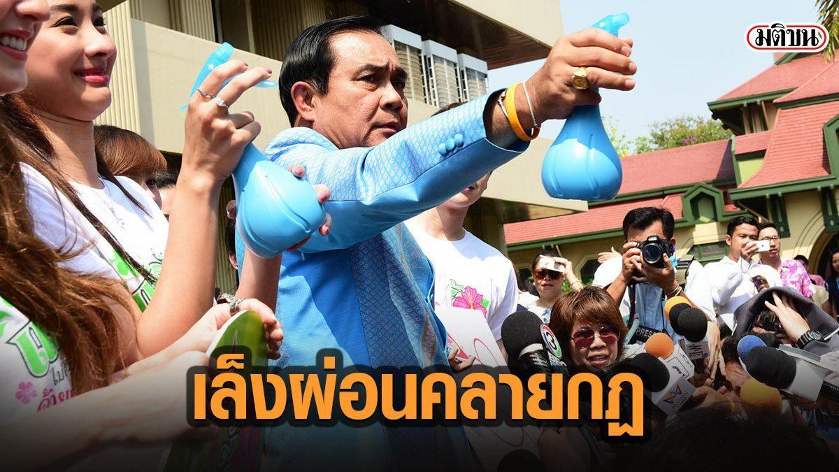 บิ๊กตู่อยากให้ของขวัญสงกรานต์คนไทย จ่อคลายพรก.ฉุกเฉิน พร้อมเล็งยกเลิกใน2-3เดือน