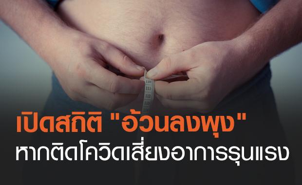 เปิดสถิติคนไทยอ้วนลงพุง เตือนติดโควิดเสี่ยงอาการรุนแรง