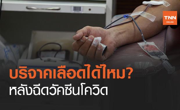 """สภากาชาดไทย ตอบปม """"บริจาคเลือด"""" ได้หรือไม่ หลังฉีดวัคซีนโควิด"""