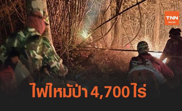 ไฟเผาวอด ป่าดอยพระบาท เสียหายแล้ว 4,700 ไร่