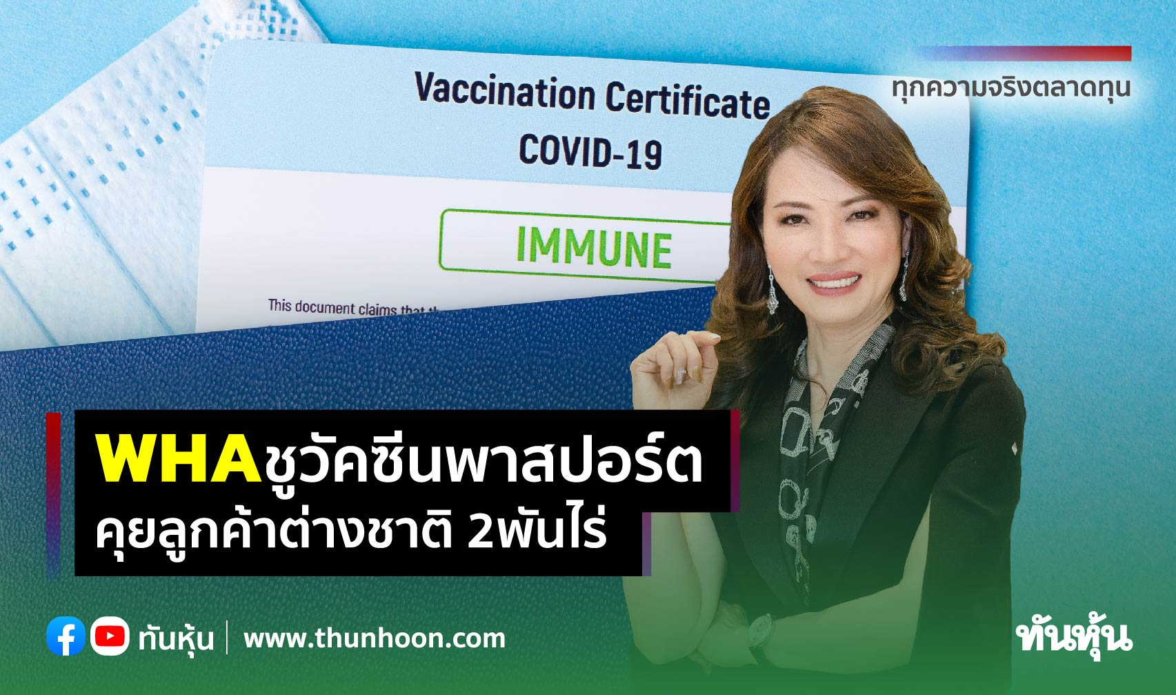 WHAชูวัคซีนพาสปอร์ต คุยลูกค้าต่างชาติ2พันไร่