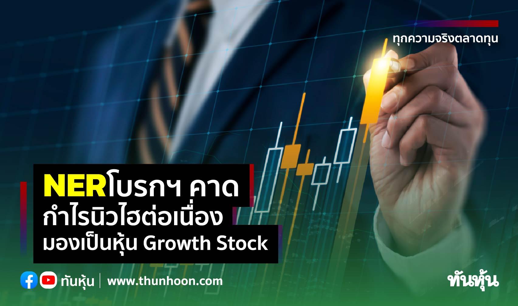 NER โบรกฯ คาดกำไรนิวไฮต่อเนื่อง, มองเป็นหุ้น Growth Stock