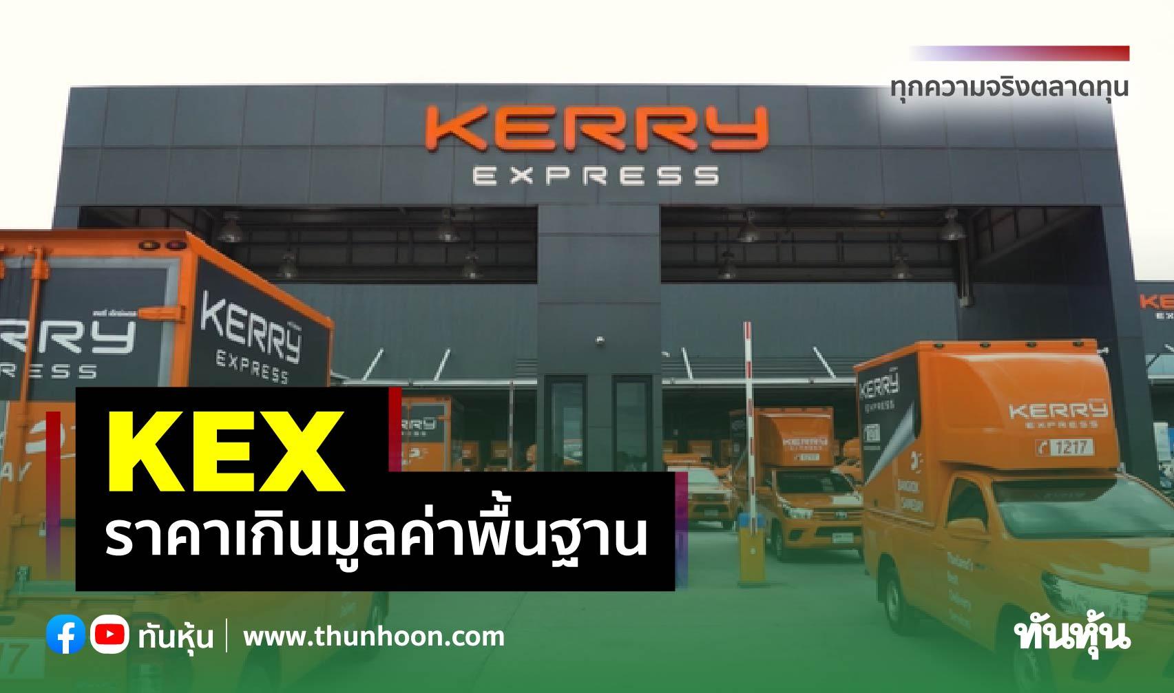 KEX ราคาเกินพื้นฐาน โบรกแนะ Switch-รอจังหวะซื้อใหม่