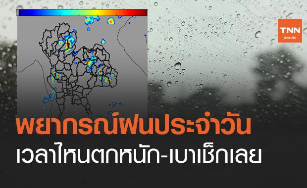 พยากรณ์ฝนประจำวัน ช่วงเวลาไหนตกหนัก-เบาเช็กเลย!
