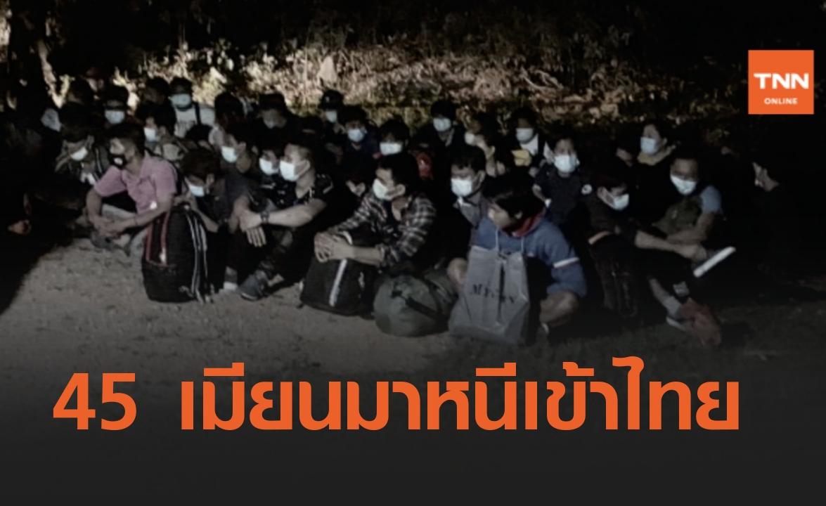 ตม.นราธิวาส จับ 45 เมียนมา ลักลอบเข้าไทย