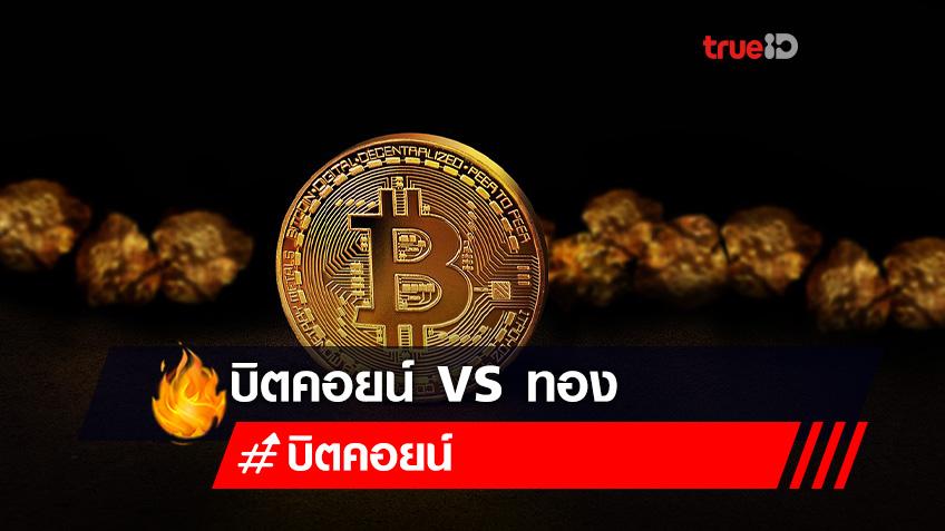 ทองคำ vs. Bitcoin ความเหมือนที่แตกต่าง?