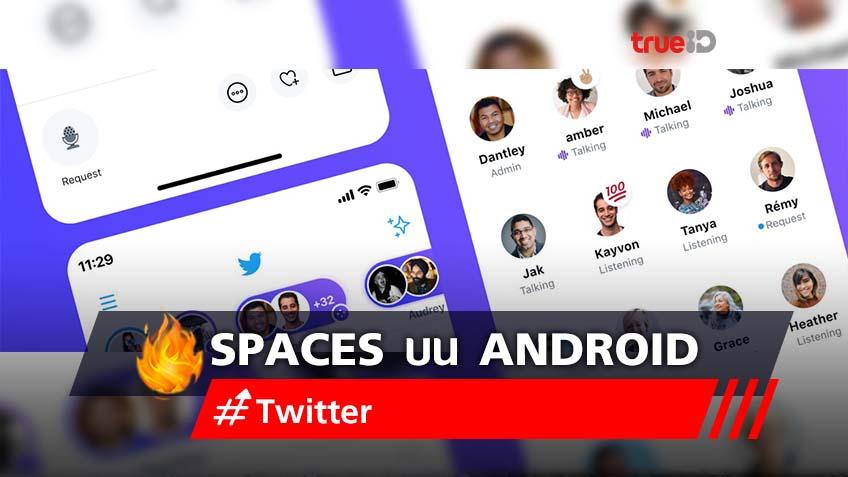 Twitter ขอเชิญเข้าร่วม Spaces บน Android ! 🎉