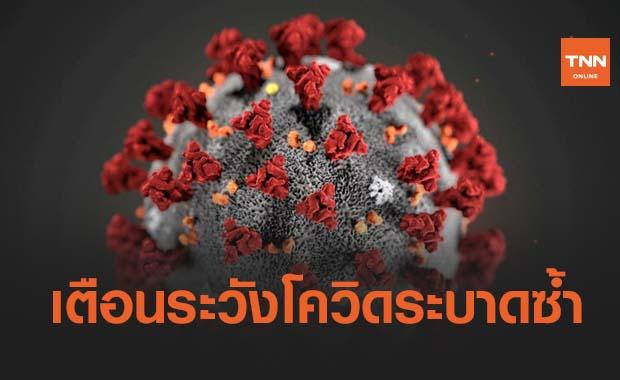 เตือนหากไทยเร่งเปิดประเทศ ไม่ระวังให้ดีจะนำไปสู่หายนะโควิดระบาดซ้ำ