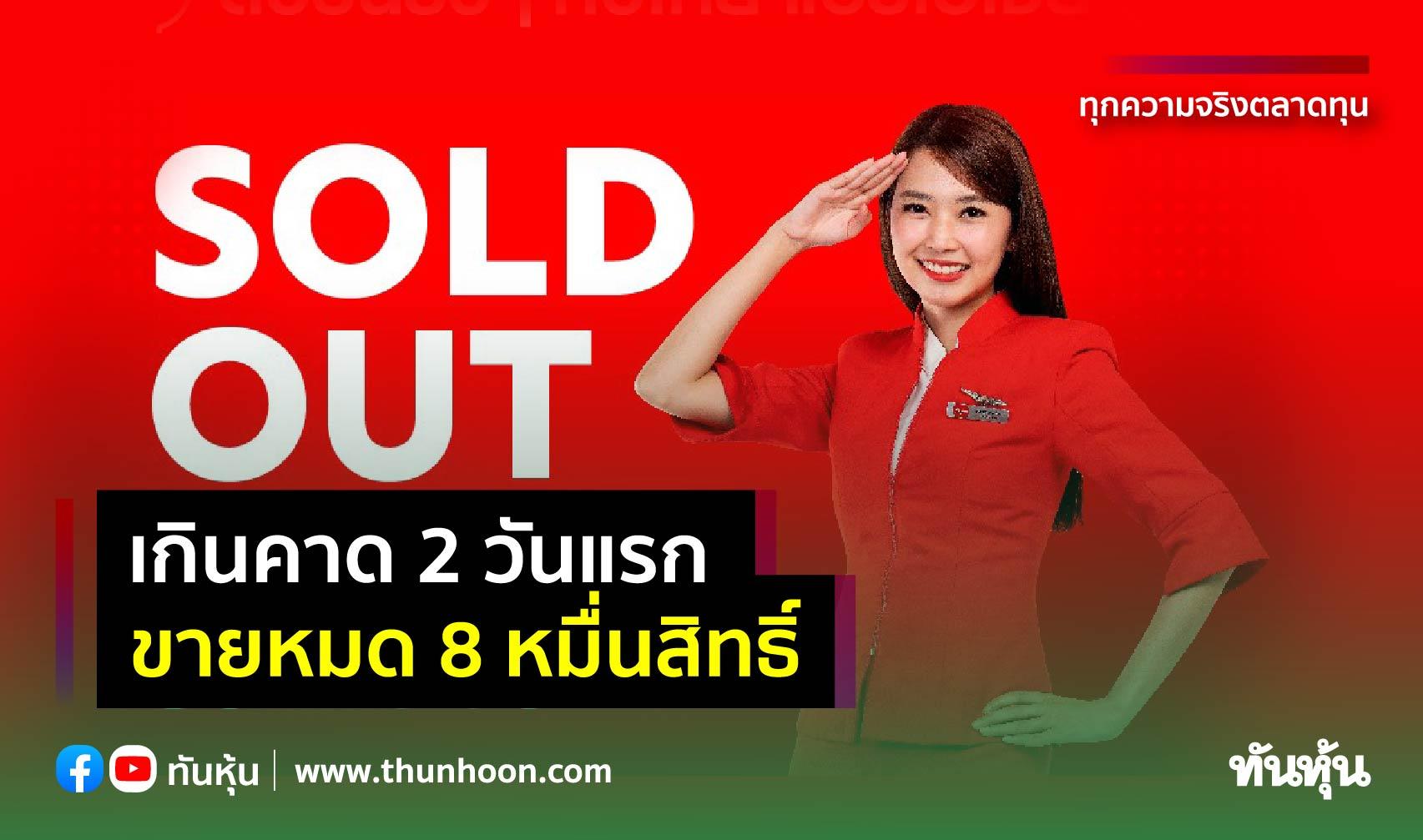 "AAV เผย""ตั๋วบินรัวๆ ทั่วไทย"" ขายหมด 8 หมื่นสิทธิ์ใน 2 วัน"