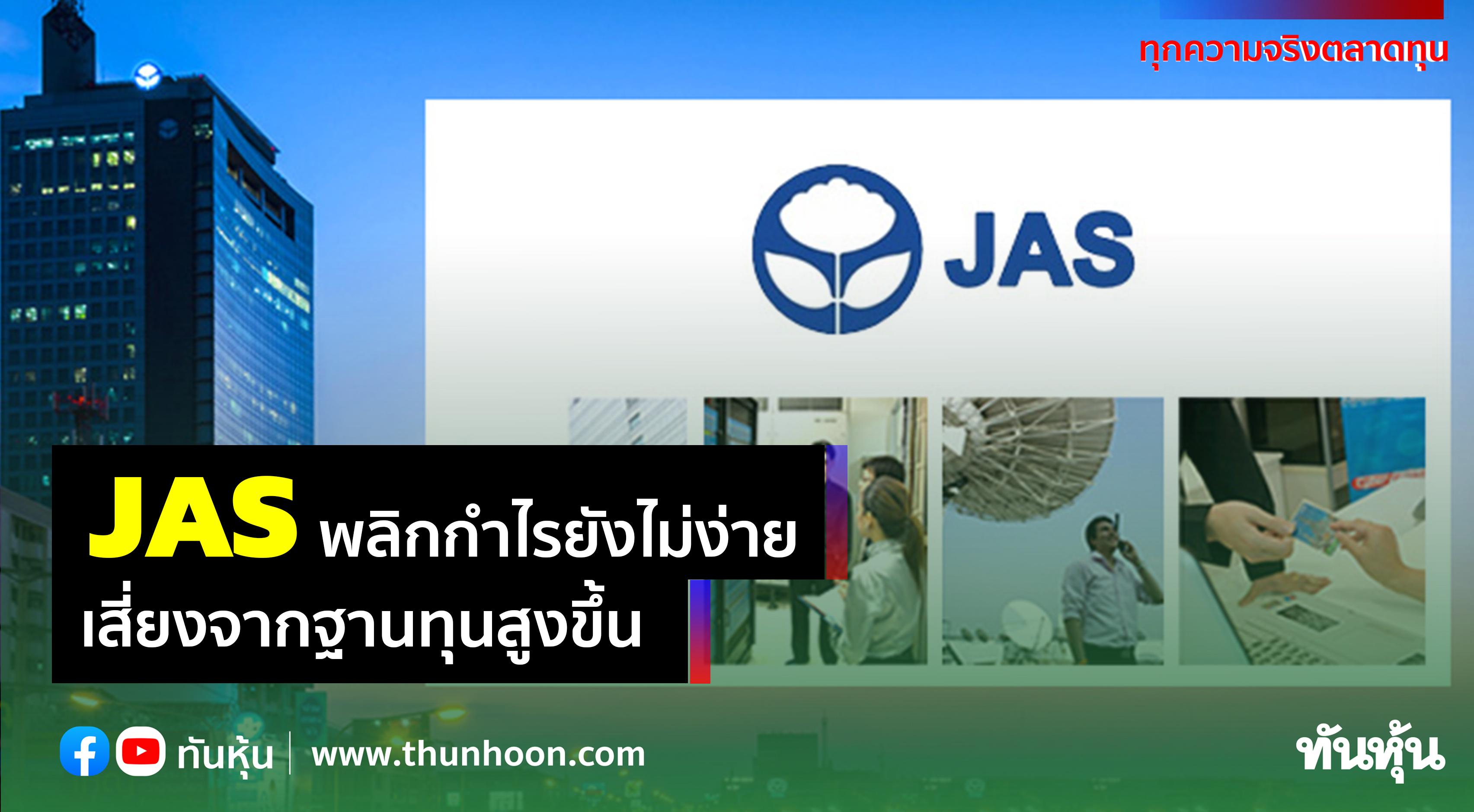 JAS พลิกกำไรยังไม่ง่าย เสี่ยงจากฐานทุนสูงขึ้น