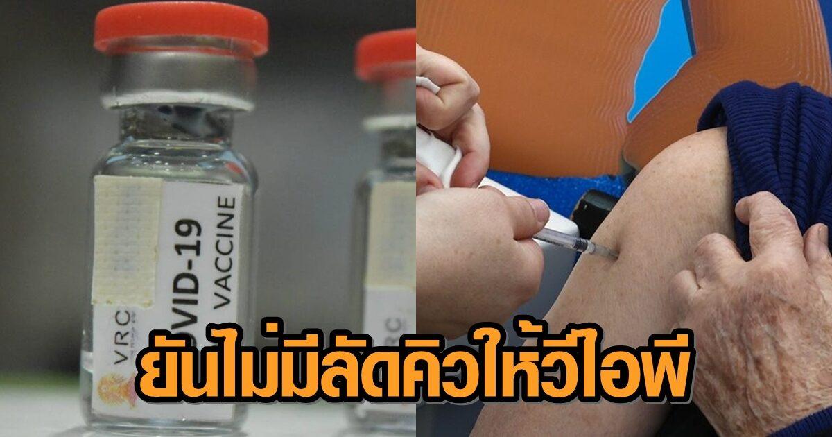 ครม.ทุ่ม6.3พันล.ซื้อวัคซีนต้านโควิด 35ล้านโดส ด้าน 'เชียงใหม่'ยันไม่มีลัดคิวฉีดให้'วีไอพี'