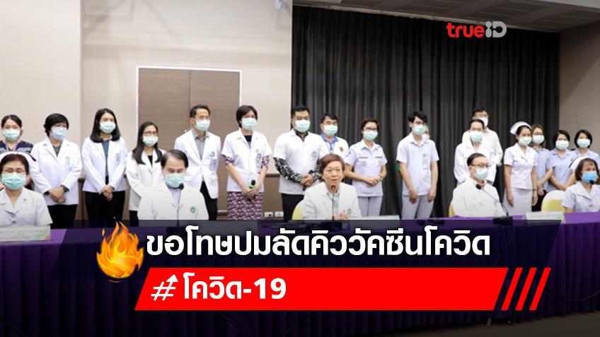 รพ.นครพิงค์ ขอโทษปมลัดคิววัคซีนโควิด ทำสังคมเข้าใจผิด - ผอ.รพ.ยุติหน้าที่ชั่วคราว