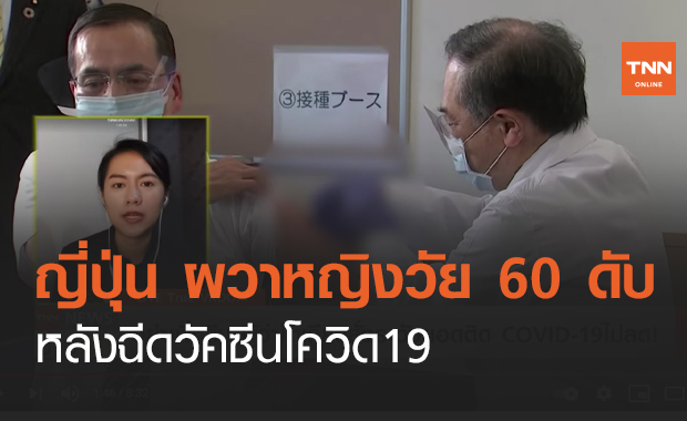 Vroom : ญี่ปุ่น ผวาหญิงวัย 60 ดับหลังฉีดวัคซีน (คลิป)