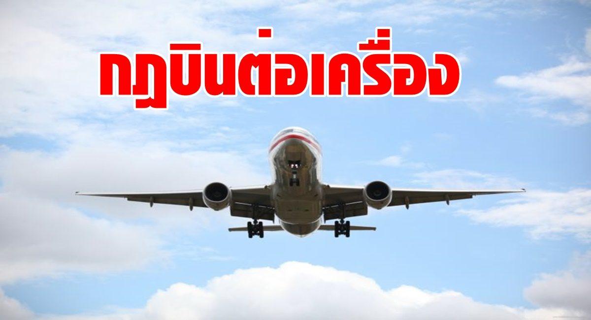 กพท. ออกกฎ ไฟลต์อินเตอร์ เที่ยวบินแบบต่อเครื่อง เข้าไทย ต้องมีใบปลอดโควิด แวะไม่เกิน 12 ชม.