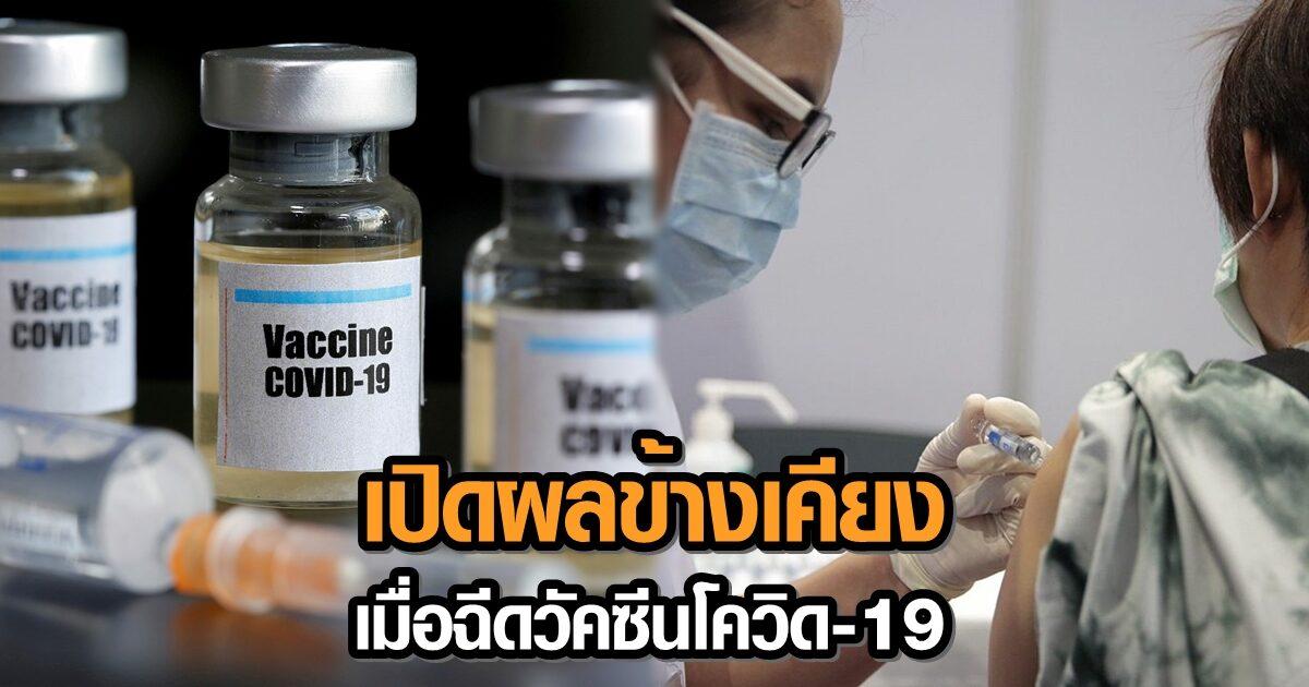 ต้องสังเกตตัวเอง! เผยอาการข้างเคียงหลังฉีดวัคซีน 'โควิด-19' มีทั้งเบาๆ จนถึงขั้นรุนแรง แนะแจ้งแพทย์ทันที