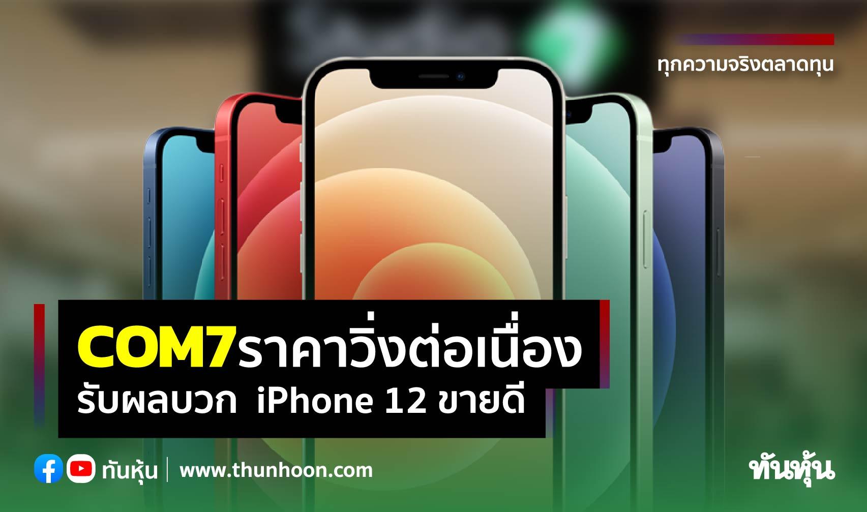 COM7 ราคาดีดแรง 2 วันติด โบรกฯ คาดกำไรปี 64 โตรับผลบวก  iPhone 12 ขายดี