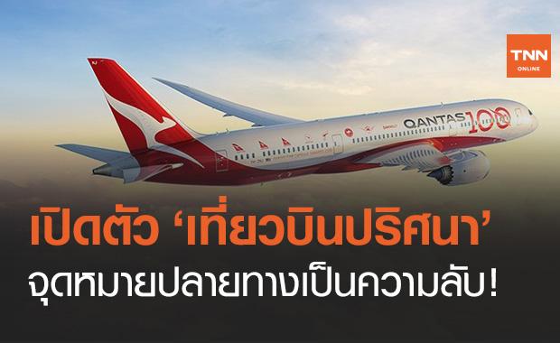 """Qantas เปิดตัว """"เที่ยวบินปริศนา"""" ผู้โดยสารไม่รู้ล่วงหน้าว่าจะไปที่ไหน"""