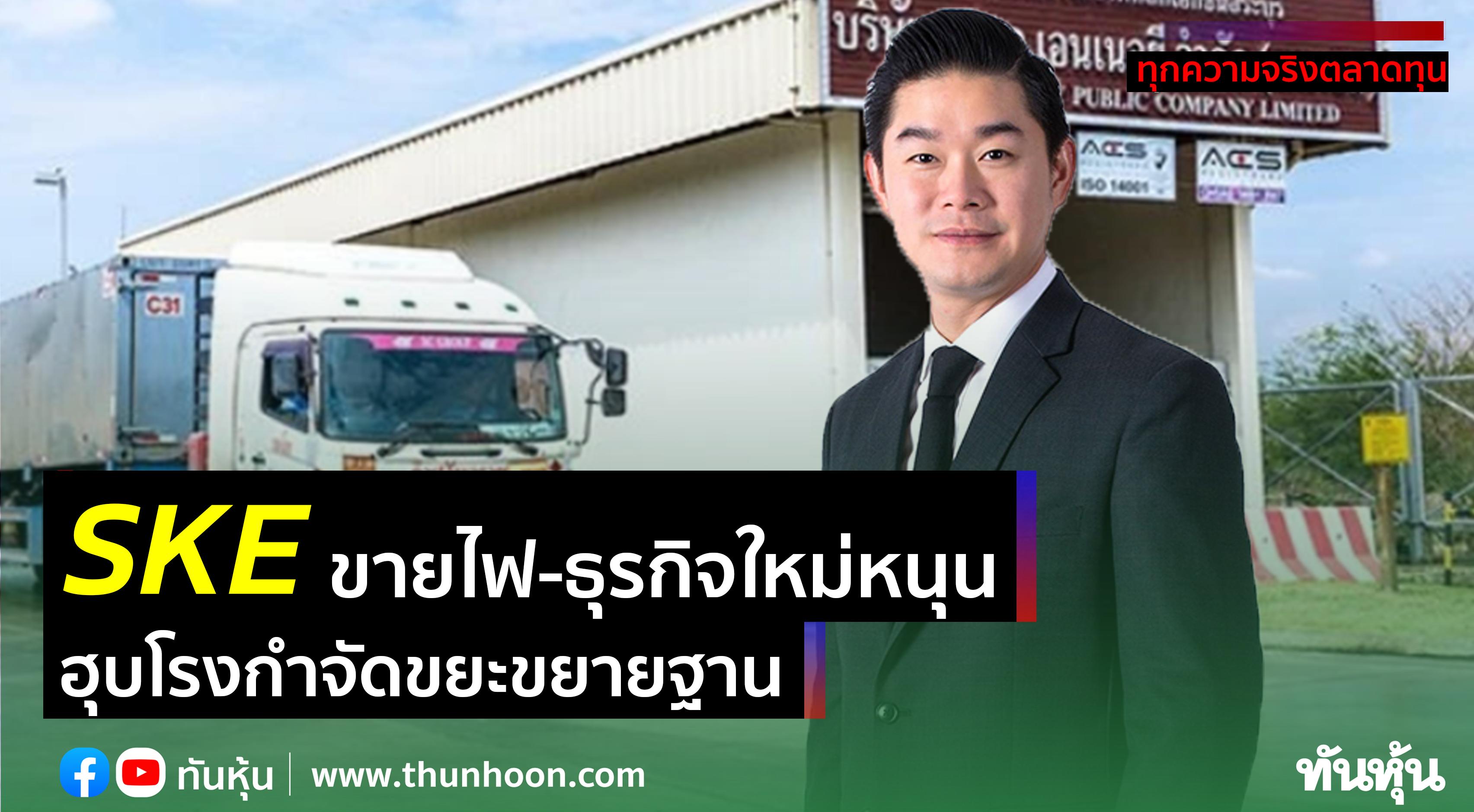 SKEขายไฟ-ธุรกิจใหม่หนุน ฮุบโรงกำจัดขยะขยายฐาน