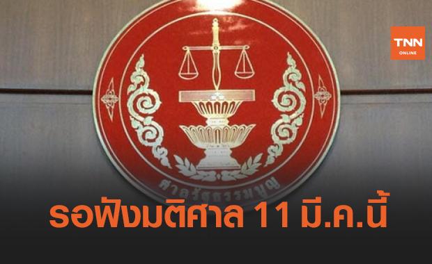 ศาล รธน. นัดลงมติปมอำนาจรัฐสภาแก้รัฐธรรมนูญ 11 มี.ค.นี้
