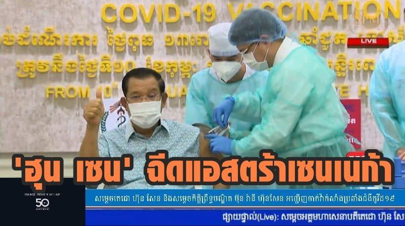 สมเด็จฯฮุนเซน นายกฯกัมพูชา ฉีดวัคซีนต้านโควิด-19 ของแอสตร้าเซนเนก้าแล้ว