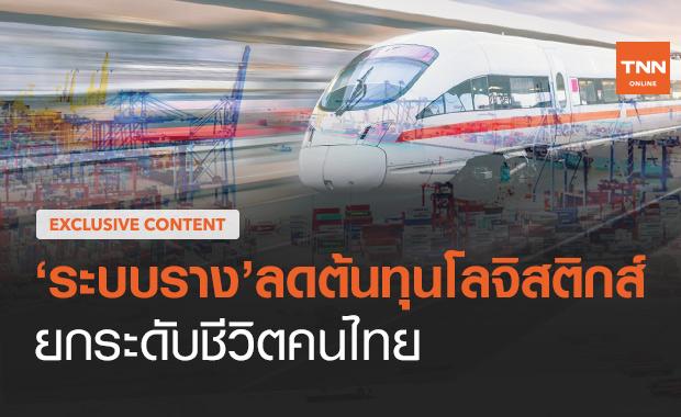 """""""ระบบราง""""ลดต้นทุนโลจิสติกส์ ยกระดับชีวิตคนไทย (ตอน 2)"""