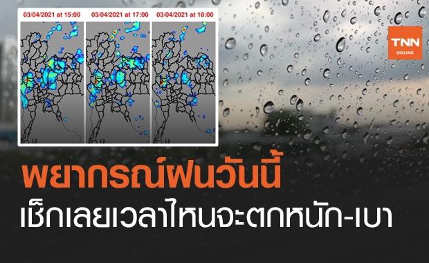 """เช็กเลย """"พยากรณ์ฝน"""" ประจำวัน เวลาไหนตกหนัก-ตกเบา"""