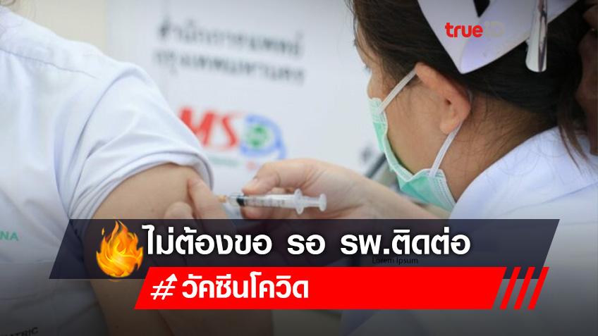 อัศวิน เปิดแผนฉีดวัคซีนโควิด-19 คนกรุง ย้ำ! ไม่ต้องขอ รอ รพ.ติดต่อไปเท่านั้น