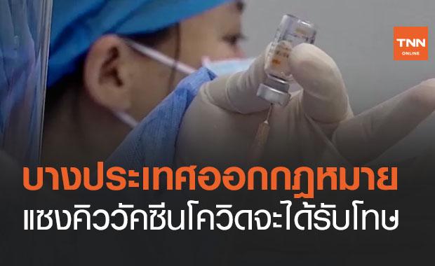 แพทย์ยกตัวอย่างบางประเทศออกกฎหมาย ใครแซงคิวรับวัคซีนโควิดจะได้รับโทษ