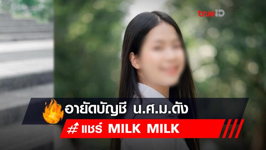 สั่งอายัดบัญชี เท้าแชร์ Milk MilK เป็นน.ศ.ม.ดัง หลอกคนหลายร้อย เงินหมุนเวียน 300 ล้าน