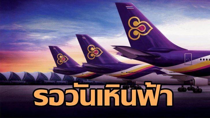 """ชำแหละ """"การบินไทย"""" ดิ้นขายทรัพย์สิน ลุ้นแผนฟื้นฟู รอวันเหินฟ้าอีกครั้ง!!"""