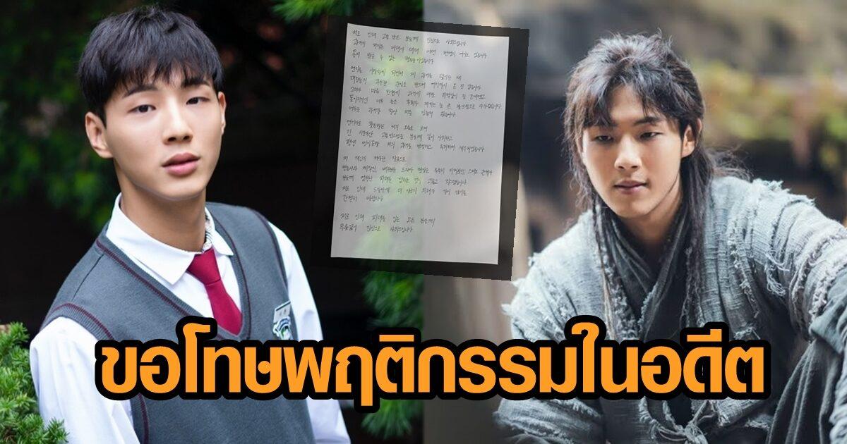 'จีซู' นักแสดงดังเกาหลี เขียนจม.ขอโทษ พฤติกรรมบูลลี่ในอดีต ช่องดังถกเครียด ปลดจากซีรีส์