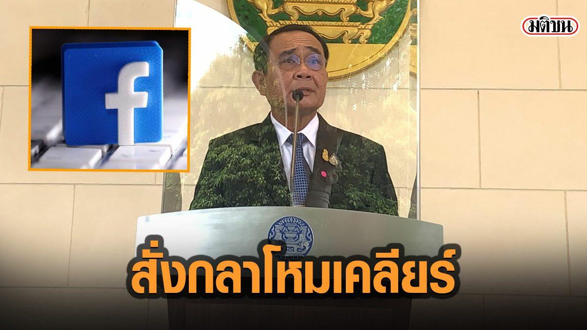 บิ๊กตู่ สั่งกลาโหมเคลียร์ให้ชัด หลังฉาวทั่วโลก เฟซบุ๊กปิดบัญชีไอโอโยงกองทัพไทย