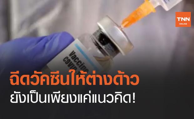 """""""สุชาติ"""" แจงฉีดวัคซีนโควิดแรงงานต่างด้าว เป็นเพียงแนวคิด"""