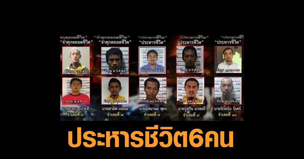ศาลฎีกาพิพากษายืน ประหารชีวิต 6 คน บึ้มป่วนปัตตานี คุกตลอดชีวิต 3 อีกรายคุก 36 ปี 8 เดือน