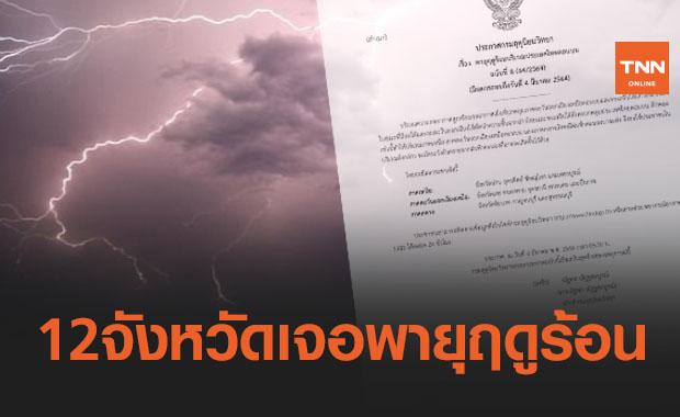 กรมอุตุนิยมวิทยา ประกาศฉบับ 8 เตือน 12 จังหวัดเตรียมเจอพายุฤดูร้อน