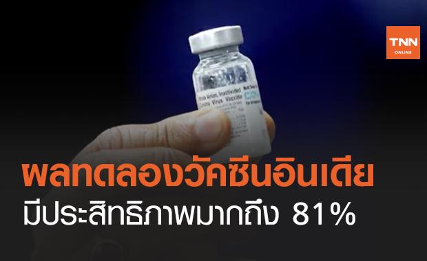 """ผลทดลองวัคซีน """"Covaxin"""" ของอินเดีย มีประสิทธิภาพ 81%"""