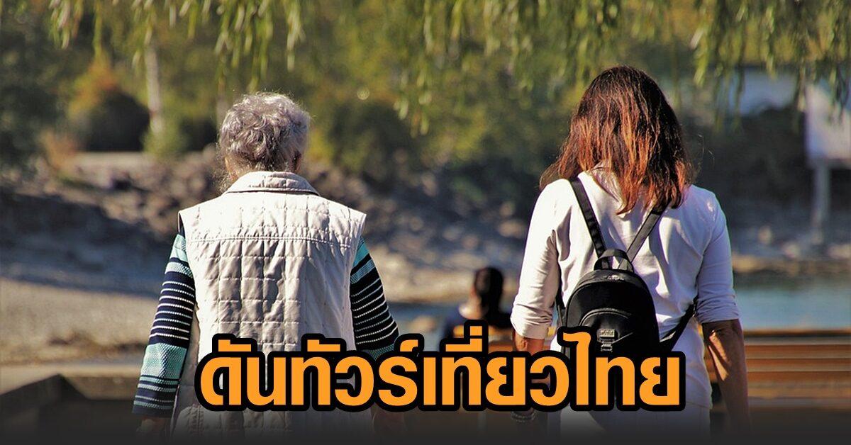 เลิกเที่ยววัยเก๋า ททท.ดัน 'ทัวร์เที่ยวไทย' เสียบแทน เปิดรับ 18 ปีอัพ แจก 5,000 บ.
