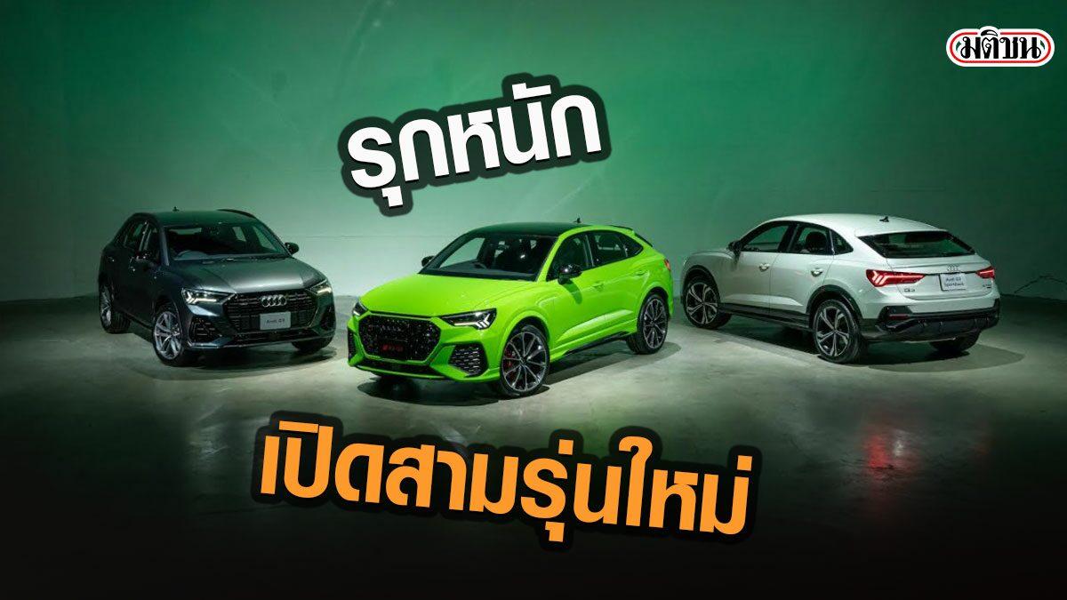 ดุจัด! อาวดี้ รุกหนัก ตลาดไทย เปิดตัว 3 เอสยูวีรุ่นใหม่รวด ราคาเริ่ม 2.75 ล้าน