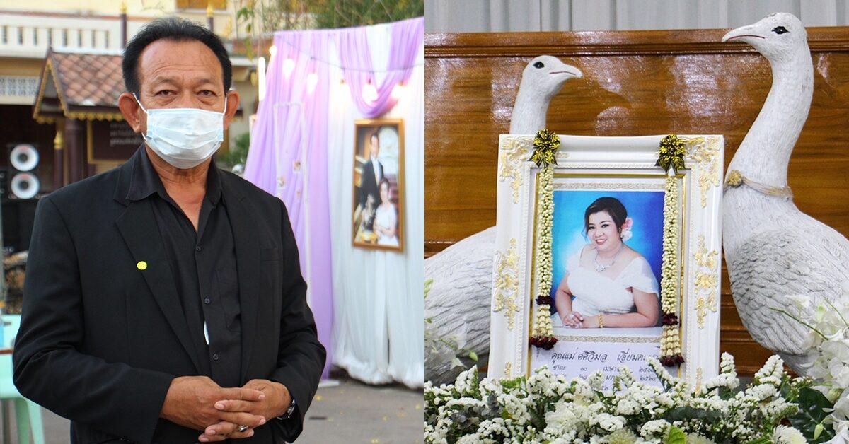 หนุ่มราชบุรีจัดงานศพภรรยา ธีมงานวิวาห์ เผยครองรักนาน 35 ปี แต่ไม่เคยแต่งงาน อยากทำให้เป็นครั้งสุดท้าย